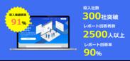 20210901_ASHIATO(導入社数300社突破)