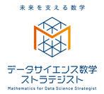 「データサイエンス数学ストラテジスト」ロゴ