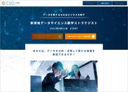 「データサイエンス数学ストラテジスト」特設サイトTOPページ