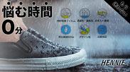 雨の日の靴選び、悩む時間0分
