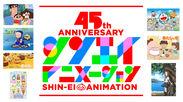 シンエイ動画45周年