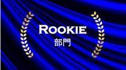 ROOKIE賞 ロゴ