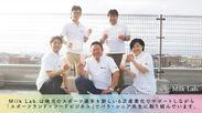 株式会社Milk Lab.メンバー