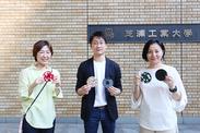 左:木戸さん 中央:有馬さん 右:橋田教授