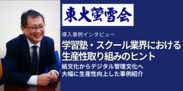 東大螢雪会インタビュー