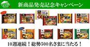 【株式会社キンレイ】2021年秋冬新商品発売記念Webキャンペーン