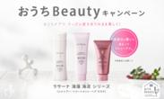 La Sana おうちBeautyキャンペーン