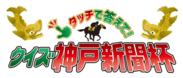 クイズ神戸新聞杯ロゴ