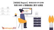 利用SNSと情報収集に関する調査