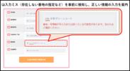 【EC事業で活用される住所入力フォーム事例】