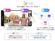 動画を触って情報取得ができる新感覚ムービー