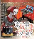 京阪電車×リアル謎解きゲーム「京阪電車ナゾ巡り2021」 メインビジュアル