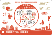 オリジナルデザイン一日乗車券「京阪電車ナゾ巡り1日乗車券」(大人券)