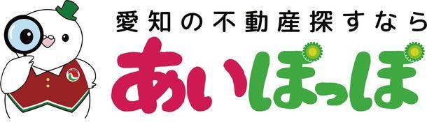 愛知県の不動産検索サイト「あいぽっぽ」が9月にリニューアル!ピッタリの物件が見つかる「こだわり条件」での検索機能が追加