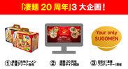 凄麺20周年 3大企画