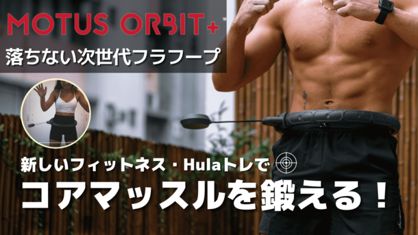 """絶対落ちない次世代フラフープ""""MOTUS ORBIT +""""を、9月17日Makuakeにて先行販売開始。~新しいフィットネスガジェット~"""