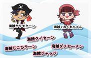 ストーリーに出てくる海賊たち