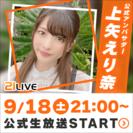 「21LIVE(ニーイチライブ)」公式サイト:https://21.live