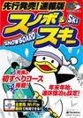 先行発売!速報版スノボ&スキー