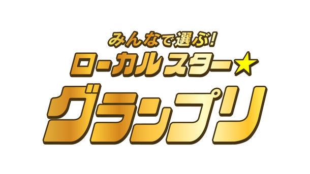 中京テレビで大人気のアノ人たちが続々登場!?「みんなで選ぶ!ローカルスター★グランプリ」2021年9月18日(土)生放送!