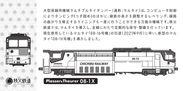 記念乗車券(08-1X号機) 乗車券(裏)イメージ