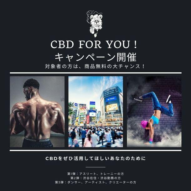 """CBDクラフトビール&ベイプ専門店『CBD NATION』(渋谷センター街)が9月18日(土)より""""CBD for You""""キャンペーンを開催"""