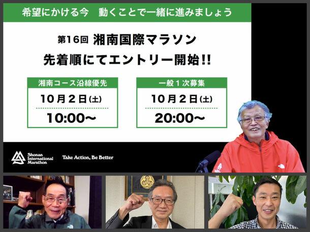 「ワクチン・検査パッケージ」を取り入れた日本初のマラソンは、環境にも最大配慮 9月17日(金)に記者会見を実施