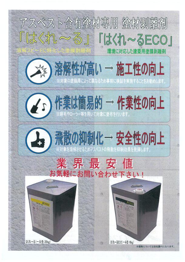 アスベスト含有塗材専用 塗材剥離剤「はくれ~る・はくれ~るECO」9月から本格的に販売を開始!