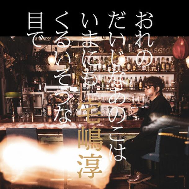 昭和96年、福岡の親不孝通りが育てたシンガーソングライターの新作CDアルバムが2021年10月1日全国発売!