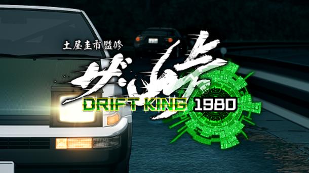 賞金総額100万円!「ザ・峠 ~DRIFT KING 1980~」イベント開催決定!「ROOTS Exhibition Match 2021」予選を10月から開始 GFA株式会社と株式会社DKアソシエイションが共同開催