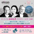オーティコンみみともチャリティーコンサート2021