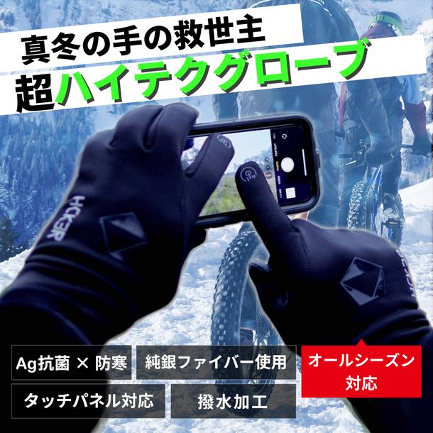 防寒はもちろん、優れた抗菌機能によって感染リスクから手を守る!米国生まれの超ハイテク・次世代型抗菌手袋『HCK3R 抗菌Smart Gloves』Makuakeにて9月17日から販売開始