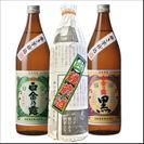 秘蔵酒3,000円セット