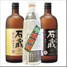 秘蔵酒5,000円セット