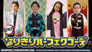 テレビアニメ「鬼滅の刃」なりきりパーフェクコーデ