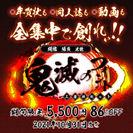 鬼滅のフォント3書体セット(1)