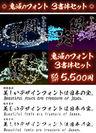 鬼滅のフォント3書体セット(2)