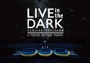 LIVE in the DRAK東京会場メインビジュアル
