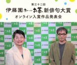 第三十二回伊藤園お~いお茶新俳句大賞オンライン入賞作品発表会