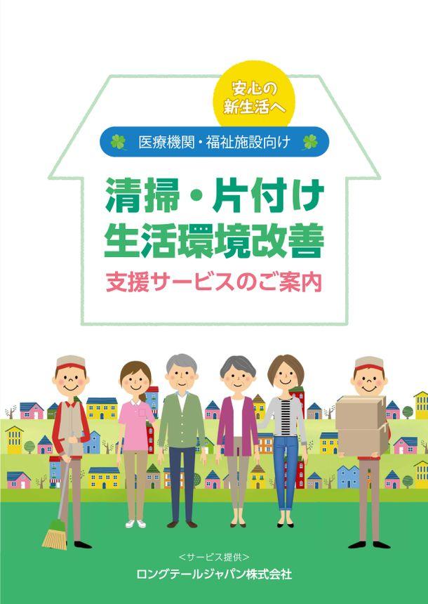 東京都、神奈川県、埼玉県を中心に介護・支援従事者の方がお困りの清掃・片付けに関する問題をワンストップで解決する支援サービスの提供を10/15から開始