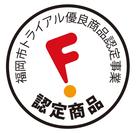 福岡市トライアル優良商品 認定ロゴ
