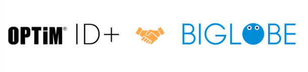 クラウド認証基盤サービス「OPTiM ID+」、ビッグローブ株式会社より販売開始