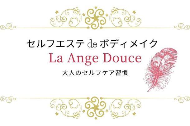 「セルフエステ de ボディメイク La Ange Douce」兵庫・西宮に10月20日にグランドオープン