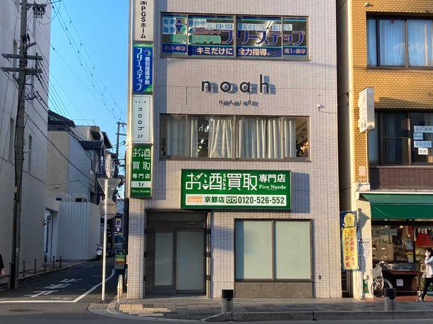 2021年10月16日(土)「お酒買取専門店ファイブニーズ京都店」オープン