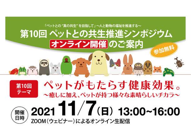 「ペットがもたらす健康効果」について有識者が語り合う!第10回ペットとの共生推進シンポジウムを11月7日にオンライン開催