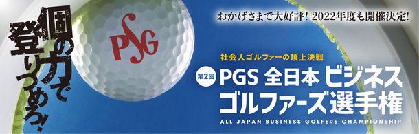 社会人ゴルファー向けイベント「PGS全日本ビジネスゴルファーズ選手権」が今年も開催。エントリー受付開始!
