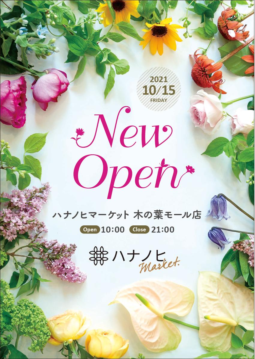 〜マルシェスタイルで選ぶ楽しみ。日常に花のある生活を〜ハナノヒMarket 木の葉モール店を10月15日(金)にオープン