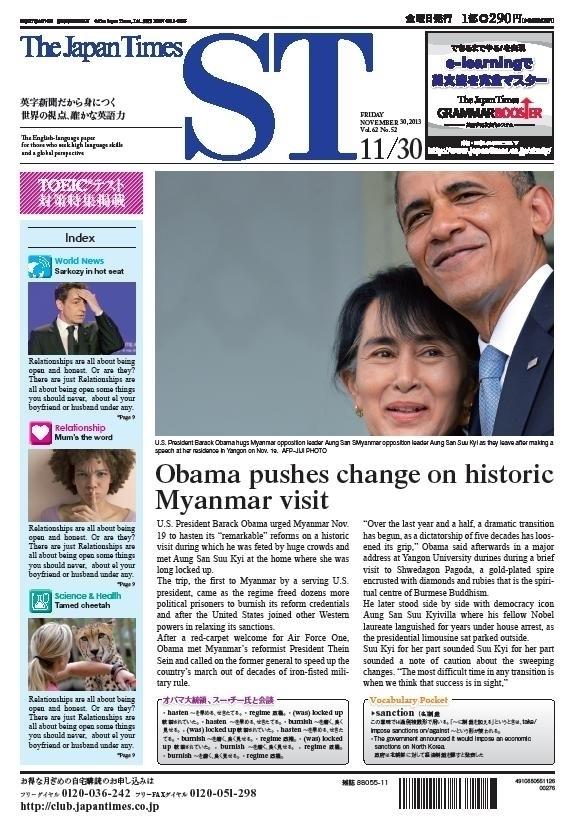 週刊英字新聞『The Japan Times ST』リニューアル新創刊 4月より、英語 ...