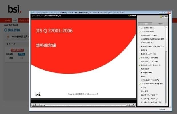 BSIジャパン(英国規格協会) 「情報セキュリティマネジメント規格解釈 ...