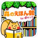 キッズスター、人気絵本アプリ「...